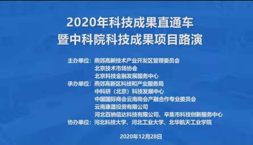 """北京科技金融发展服务中心主办的""""中科院科技成果项目路演""""对接云南科技企业活动成功举办"""