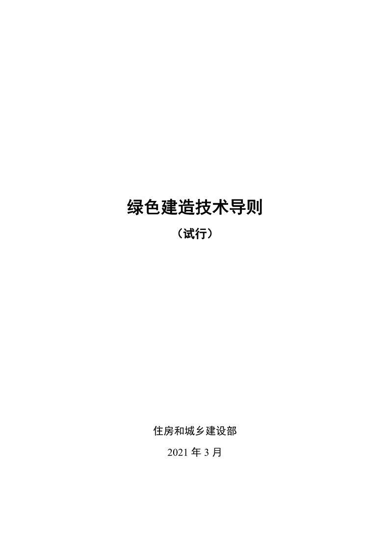 住房和城乡建设部印发绿色建造技术导则(试行)