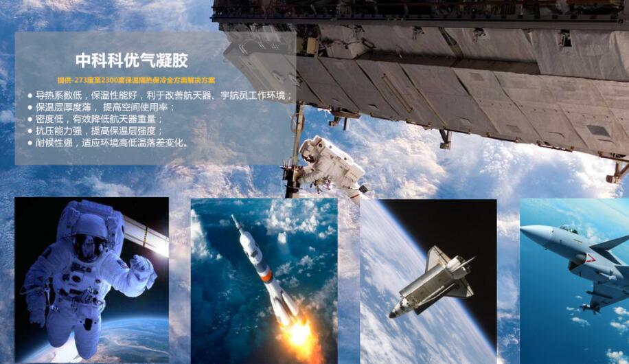 中科科优气凝胶应用于航天军工领域