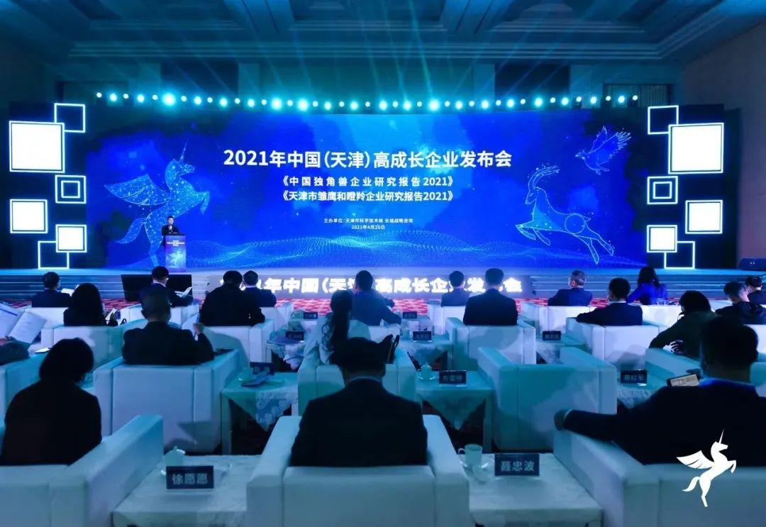 《中国独角兽企业研究报告2021》发布,独角兽企业达251家(附榜单)