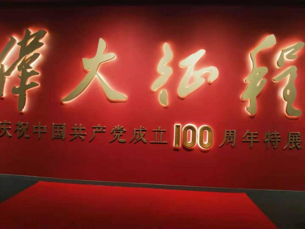 """参观""""伟大征程——庆祝中国共产党成立100周年特展""""活动"""