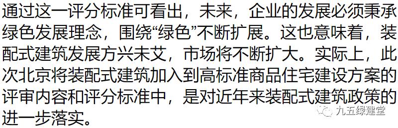北京等地将采用超低能耗、装配式建筑作为土地出让条件