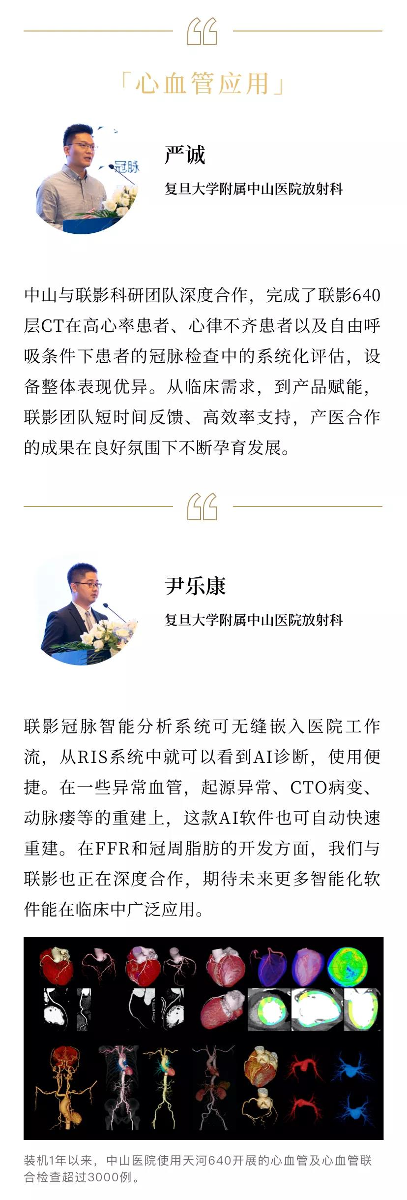 从「卡脖子」到自主可控,中国造超高端CT「国考」夺魁!