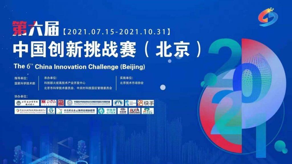 中科研(北京)科技发展中心作为第六届中国创新挑战赛·北京赛区协办单位参加启动仪式通讯稿