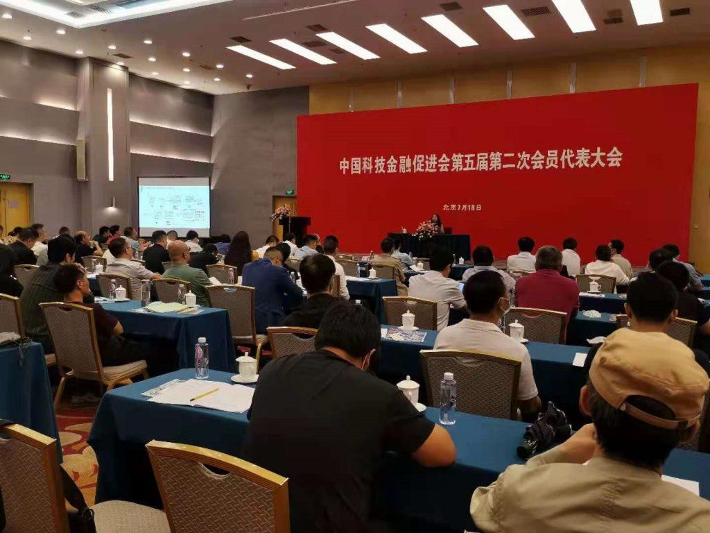 中国科技金融促进会第五届第二次会员代表大会顺利召开