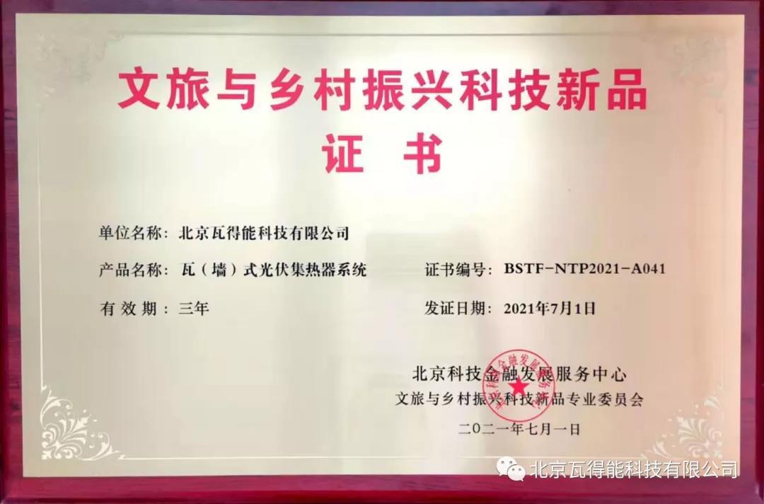 瓦得能科技-瓦(墙)式光伏集热器系统入选《第一批文旅与乡村振兴科技新品目录》