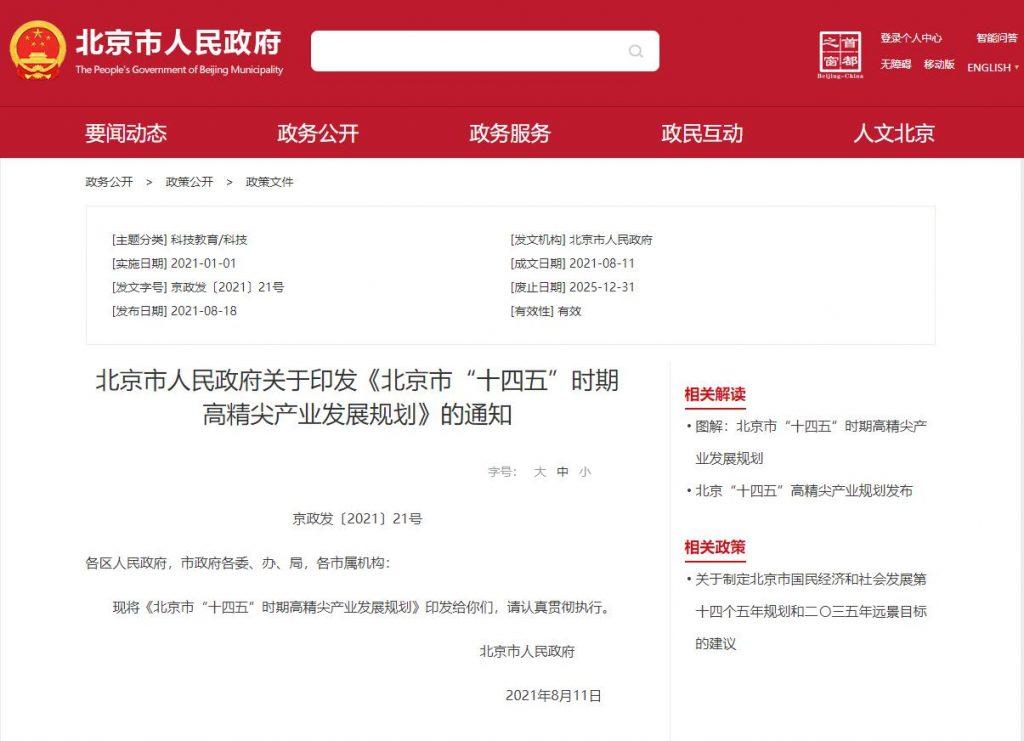 """北京打造高精尖产业2.0升级版:""""2441""""体系这样布局"""